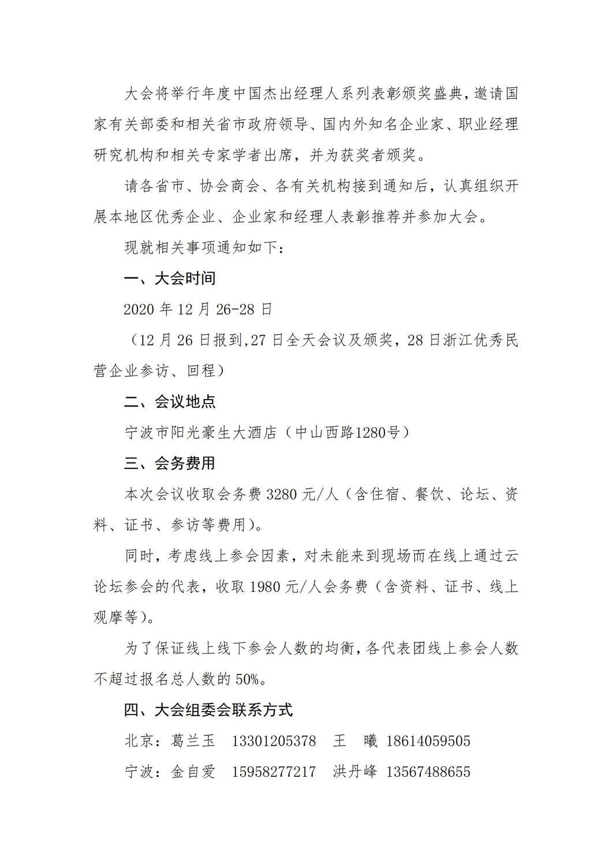 2020中国职业经理人交流大会通知_02.jpg