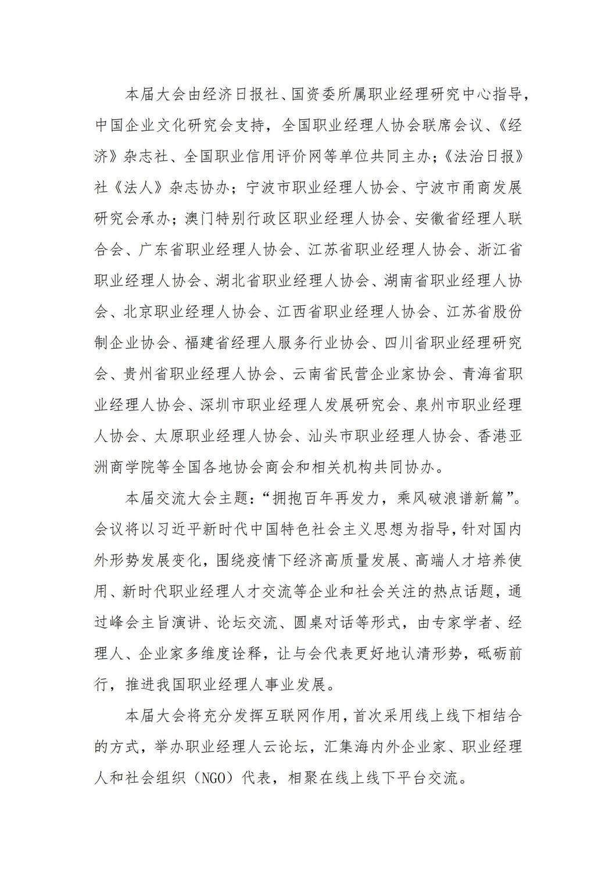 2020中国职业经理人交流大会通知_01.jpg
