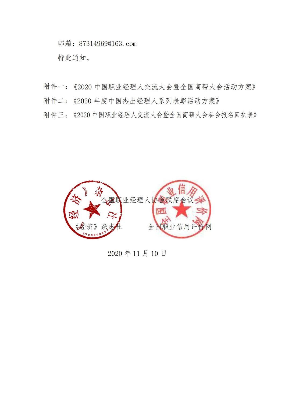 2020中国职业经理人交流大会通知_03.jpg