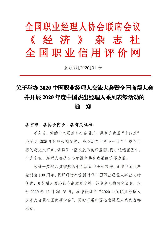 2020中国职业经理人交流大会通知_00.jpg